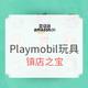 亚马逊中国 Playmobil 玩具 镇店之宝