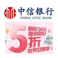 移动端、羊毛党:中信银行 抢美食优惠券