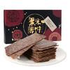 香楠 黑米薄脆饼干 五谷杂粮粗粮零食 320g *5件 47.25元(合9.45元/件)