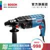 博世(BOSCH)GBH 2-24 DRE 工业级电钻/电锤/电镐/多用四坑电锤 塑胶工具箱 909元