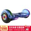 美趣(MEIQU)平衡车儿童两轮成人体感车 智能双轮电动扭扭车代步车 M6星空蓝 619元