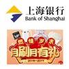 上海银行  报名年末福利活动 小米电水壶 / 罗莱床上套装 / 菲仕乐锅具等