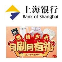 移动端:上海银行  报名年末福利活动