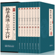 13日12点:孙子兵法与三十六计全集全套八册诠注全译文白对照古代春秋政治军事谋略中华国学经典书籍