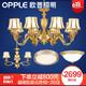 欧普照明欧式客厅吊灯全铜饭厅餐厅卧室吊灯创意复古个性灯饰 8头+5头+卧室灯*2