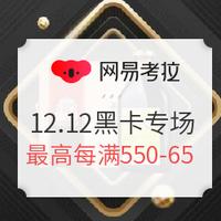 网易考拉 12.12全球榜单盛典 黑卡专场
