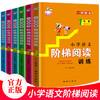 《小学生语文新课标阶梯阅读训练》1-6年级全6册 19.8元包邮(需用券)