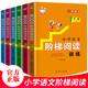 《小学生语文新课标阶梯阅读训练》1-6年级全6册