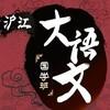 沪江网校 大语文国学班【全额奖学金班】 1752元(需用券,学完全额返还)
