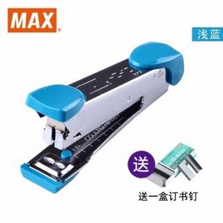 MAX 美克司 进口订书器 6色可选 带起钉器 送订书钉一盒