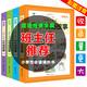 《中华成语故事大全》(全4册)