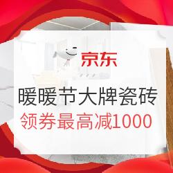 京东 暖暖节 大牌瓷砖会场