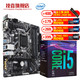 Gigabyte/技嘉 B360M DS3H游戏主板+Intel i5 8500 主板CPU套装i5