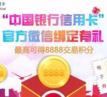 中国银行  信用卡官方微信绑定有礼送积分