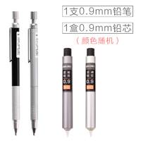 deli 得力 全金属自动铅笔 0.9mm