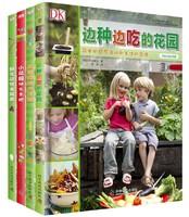 《DK我自己的小花园》(套装共4册)