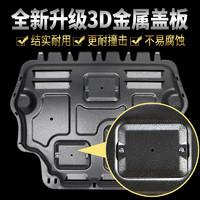18款天籁发动机下护板新天籁底盘护板装甲挡板防护板原厂专用