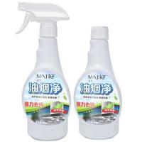 2瓶装抽油烟机清洗剂厨房除油剂