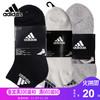 阿迪达斯袜子男袜女袜2018新款运动袜跑步中筒袜黑白男士正品 13元