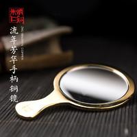 朱炳仁铜 流年芳华手柄铜镜艺术品生活礼品办公桌摆件办公桌摆件