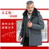 12月15日0点冬季加厚爸爸装羽绒服 288元(需用券)