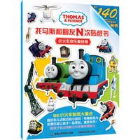 托马斯和朋友N次贴纸书:小火车欢乐集结号