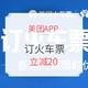 美团app 订火车票  用指定银行借记卡付款