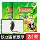 绿叶 粘鼠板 灭鼠板捕鼠板两只装 GL1045 *2件