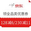 京东 抢领全品类优惠券 领满128-6/满230-11/满360-18/满470-22全品类券,可叠加用券