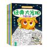 《成语图画捉迷藏书》全套4册 12.8元(需用券)