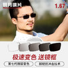 明月第七代膜层变色镜片1.67非球面镜片+200元以内眼镜框配镜套餐 698元(需用券)
