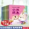 《宝宝睡前启蒙小故事》(40册全套) 16.9元(需用券)