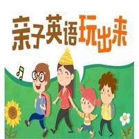沪江网校 Hitalk Kids 亲子英语玩出来【社群班】