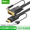 FENGSHUREN 枫树人 39663743342 HDMI转VGA视频线 带USB供电线+音频线 扁线款