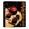 识茶泡茶品茶 9.90元包邮(需用券)