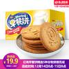亿鸣 早餐饼干 无糖饼干 营养早餐低脂 19.9元