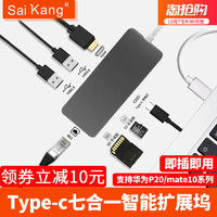 saikang 赛康 Type-C拓展坞 (八合一、千兆网口+PD供电+HDMI+VGA+USB3.0)
