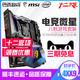 intel 英特尔 i9-9900K CPU处理器 + msi 微星 MAG Z390M MORTAR 迫击炮 主板