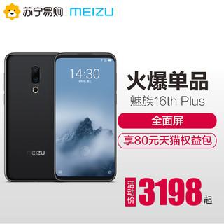MEIZU 魅族 16th Plus 智能手机 远山白 6GB+128GB