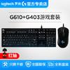 罗技 G610 Cherry樱桃轴全尺寸背光机械青轴/红轴/茶轴游戏键盘电竞键盘绝地求生LOL G610 红轴+G403鼠标 749元