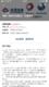 中化道达尔、中海油,周五周六周日使用银联二维码扫码支付