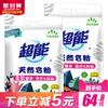 超能天然皂粉馨香柔软 3kg*2 69.8元,可99-30