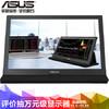 华硕MB169C+ 15.6英寸  IPS全高清即插即用轻薄 便携显示器 1199元(需用券)