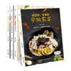 《零基础学做家宴》(全4册) 29.9元(需用券)