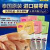 麦富迪猫零食水煮鸡胸肉 鸡肉条原味肉干绿茶多酚肉条30g*12 29元