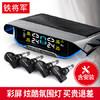 铁将军汽车轮胎压监测器太阳能无线高精度内置测压表通用检测仪X1 X1彩屏内置 459元