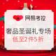 网易考拉 超级品类日 奢品圣诞礼专场