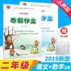 《小学二年级寒假作业语文数学》共2本 5.8元(需用券)