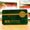 煮者 普洱生茶小沱15粒/盒 19.9元包邮(需用券)