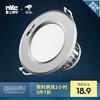雷士(NVC)雷士照明 led筒灯 天花灯筒灯孔灯 4W一体铝材砂银(暖白)开孔75-85mm *3件 56.49元(合18.83元/件)